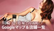 川崎ソープ(堀之内・南町) Googleマップ&店舗一覧