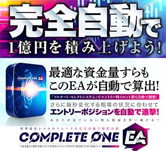 Complete One EA(コンプリートワンEA)