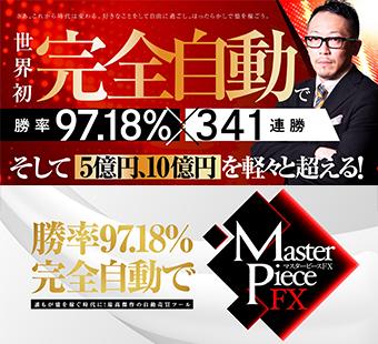 【JCB/AMEX】Master Piece FX