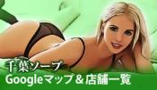 千葉ソープ Googleマップ&店舗一覧